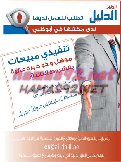وظائف خالية فى الامارات – وظائف خالية فى جميع المجالات فى الامارات العربية  المتحدة